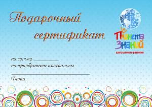 Сертификат А5